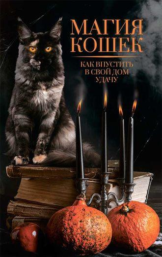 Нелли Ревенко, Магия кошек. Как впустить в свой дом удачу