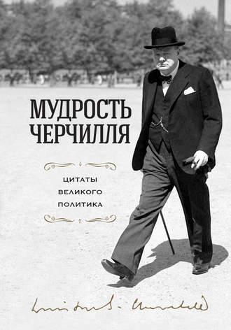 Сборник, Мудрость Черчилля. Цитаты великого политика