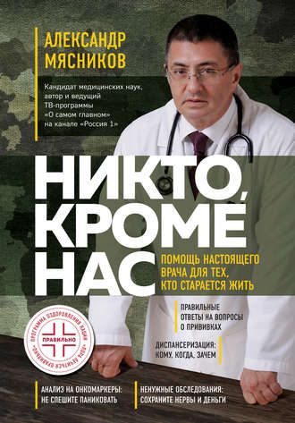 Александр Мясников, Никто, кроме нас. Помощь настоящего врача для тех, кто старается жить