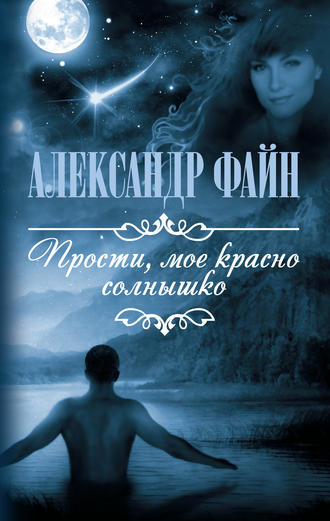 Александр Файн, Прости, мое красно солнышко (сборник)