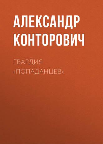 Александр Конторович, Гвардия «попаданцев»
