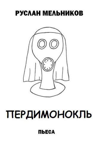 Руслан Мельников, Пердимонокль