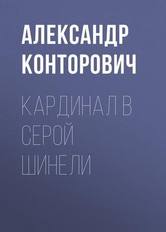 Александр Конторович, Кардинал в серой шинели