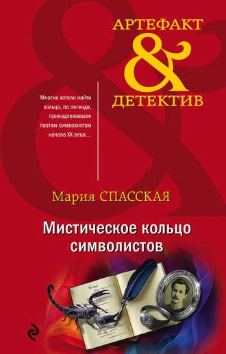 Мария Спасская, Мистическое кольцо символистов
