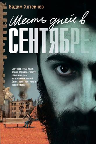 Вадим Хотеичев, Шесть дней в сентябре