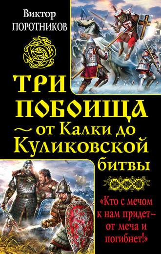 Виктор Поротников, Три побоища – от Калки до Куликовской битвы (сборник)