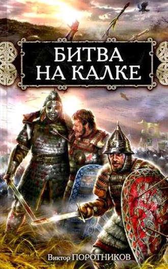 Виктор Поротников, Битва на Калке