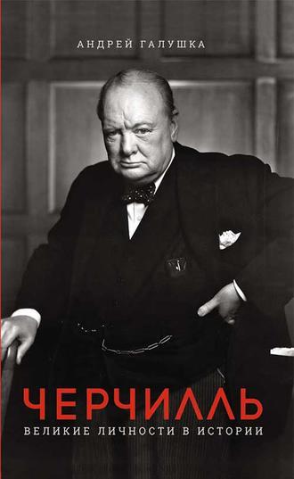 А. Галушка, Черчилль. Великие личности в истории