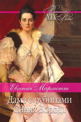 Евгения Марлитт, Дама с рубинами. Синяя борода
