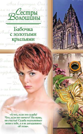 Анна Волошина, Ольга Волошина, Бабочка с золотыми крыльями