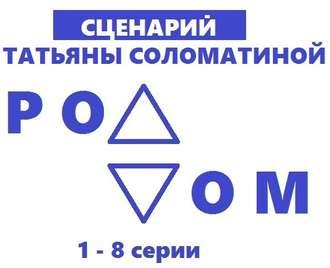 Татьяна Соломатина, Роддом. Сценарий. Серии 1-8
