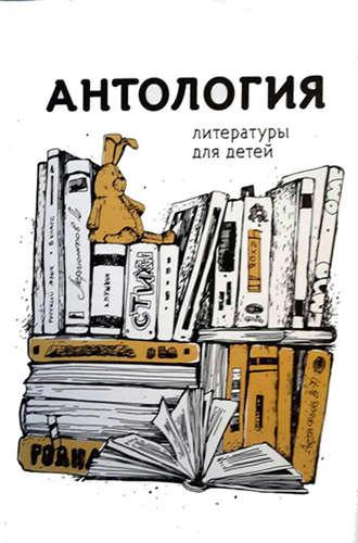 Сборник, Михаил Стрельцов, Антология литературы для детей. Книга 1