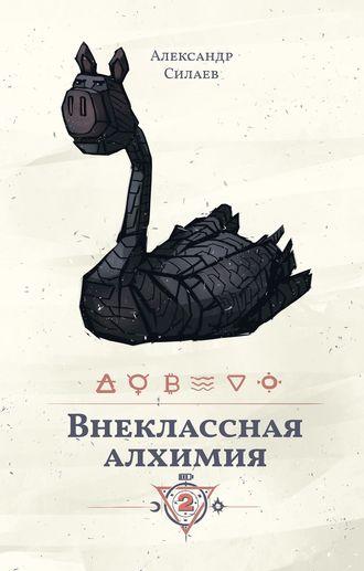 Александр Силаев, Внеклассная алхимия – 2