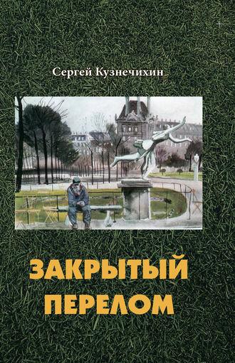 Сергей Кузнечихин, Закрытый перелом