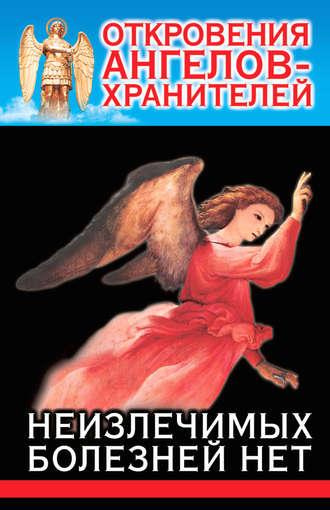Ренат Гарифзянов, Любовь Панова, Откровения Ангелов-Хранителей. Неизлечимых болезней нет