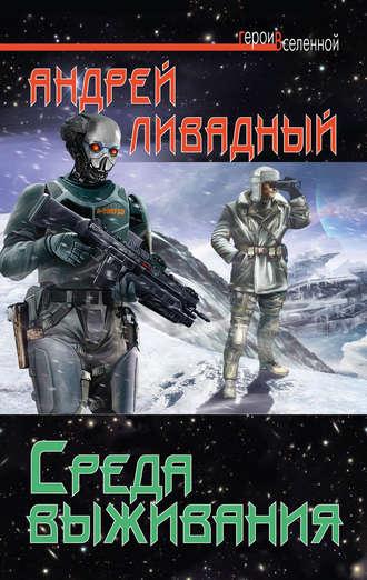 Андрей Ливадный, Среда выживания