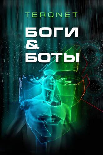Teronet , Боги & Боты