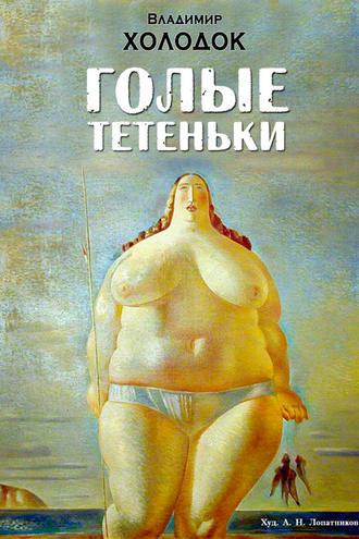 Владимир Холодок, Голые тетеньки (сборник)