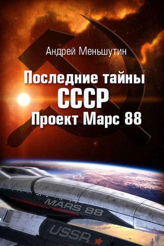 Андрей Меньшутин, Последние тайны СССР – Проект Марс 88