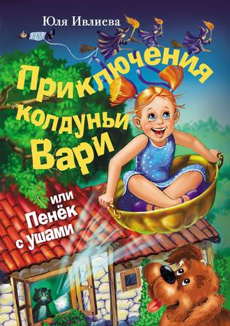 Юлия Ивлиева, Приключения колдуньи Вари, или Пенек с ушами