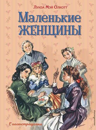 Луиза Мэй Олкотт, Маленькие женщины