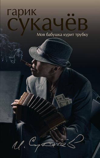 Гарик Сукачёв, Моя бабушка курит трубку