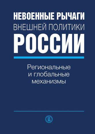 Коллектив авторов, Невоенные рычаги внешней политики России. Региональные и глобальные механизмы