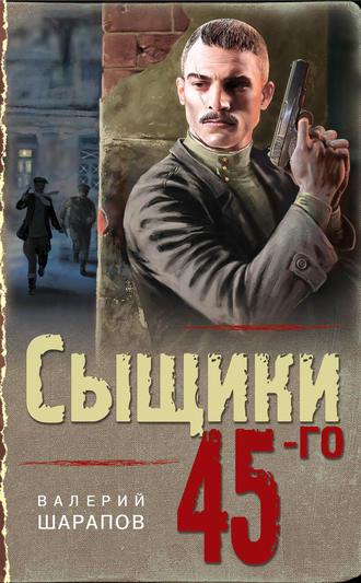 Валерий Шарапов, Сыщики 45-го