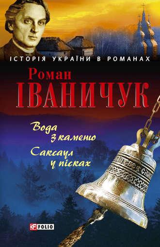 Роман Іваничук, Вода з каменю. Саксаул у пісках (збірник)