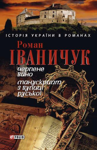 Роман Іваничук, Черлене вино. Манускрипт з вулиці Руської (збірник)