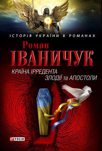 Роман Іваничук, Країна Ірредента. Злодії та Апостоли (збірник)