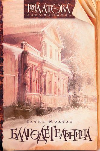 Елена Модель, Благодетельница (сборник)