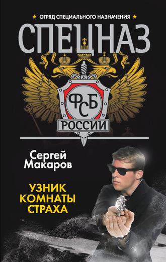 Сергей Макаров, Узник комнаты страха