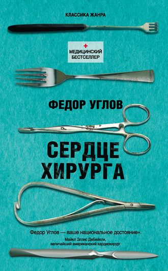 Федор Углов, Сердце хирурга
