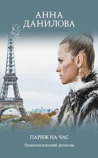 Анна Данилова, Париж на час