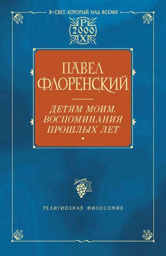 Павел Флоренский, Детям моим. Воспоминания прошлых лет