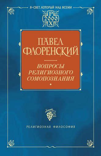 Павел Флоренский, Вопросы религиозного самопознания