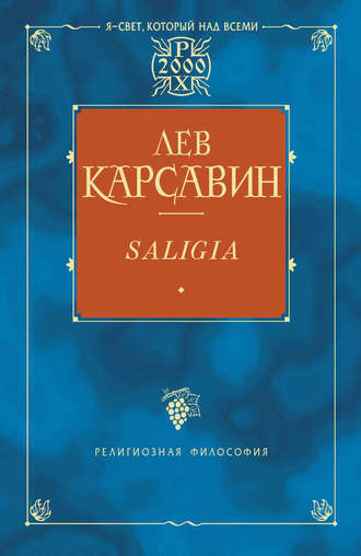 Лев Карсавин, Saligia. Noctes Petropolitanae (сборник)
