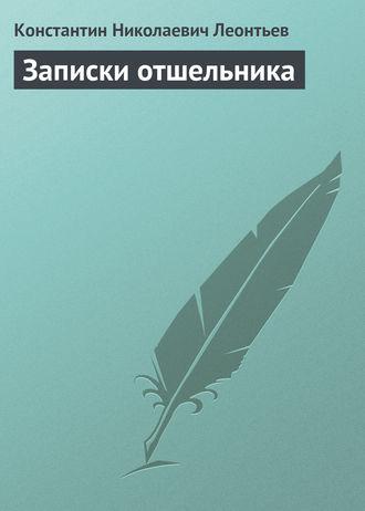Константин Леонтьев, Записки отшельника