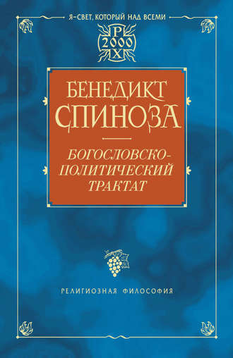 Бенедикт Спиноза, Богословско-политический трактат