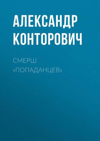 Александр Конторович, СМЕРШ «попаданцев»