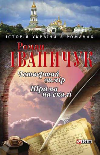Роман Іваничук, Четвертий вимір. Шрами на скалі (збірник)