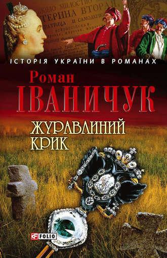 Роман Іваничук, Журавлиний крик