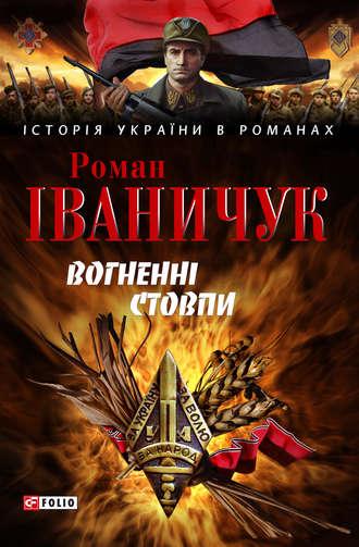 Роман Іваничук, Вогненні стовпи