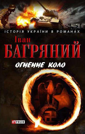 Іван Багряний, Огненне коло. Людина біжить над прірвою (збірник)