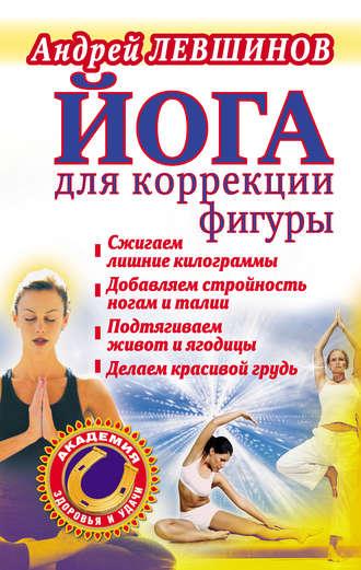 Андрей Левшинов, Йога для коррекции фигуры