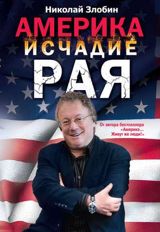 Николай Злобин, Америка: исчадие рая