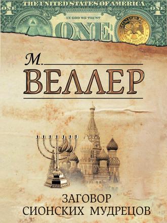 Михаил Веллер, Заговор сионских мудрецов (сборник)