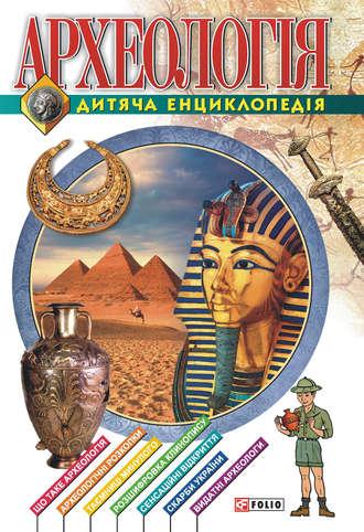 Анна Ермановская, Археологiя. Дитяча енциклопедія