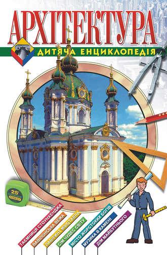 Н. Безпалова, Архітектура. Дитяча енциклопедія